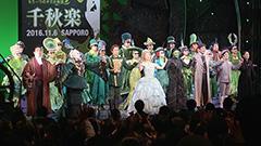 劇団四季「ウィキッド」感動の千秋楽