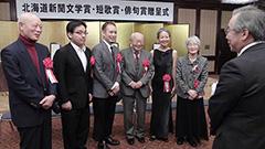 北海道新聞文学賞 短歌賞 俳句賞 贈呈式