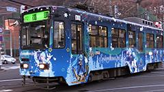 「雪ミク」市電2017運行開始