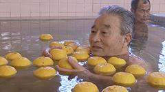 身も心も和らぐゆず湯 冬至の銭湯でゆったり 札幌