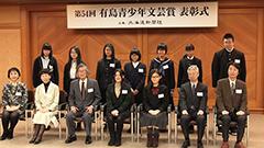 有島青少年文芸賞の表彰式 札幌
