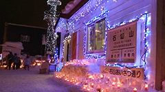 軟石に幻想の光 歴史的建造物にキャンドルや電飾 札幌・石山商店街