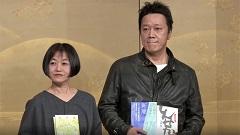 芥川賞に富良野塾OBの山下澄人さん「しんせかい」 直木賞は恩田陸さん「蜜蜂と遠雷」