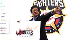 日本一連覇目指す日本ハムのスローガンは「ファンビシャス」